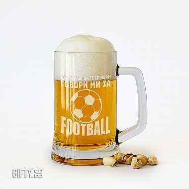 Гравирана халба подарък за  футболни фенове и футболисти