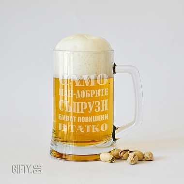Гравирана халба за бира с надпис за татко