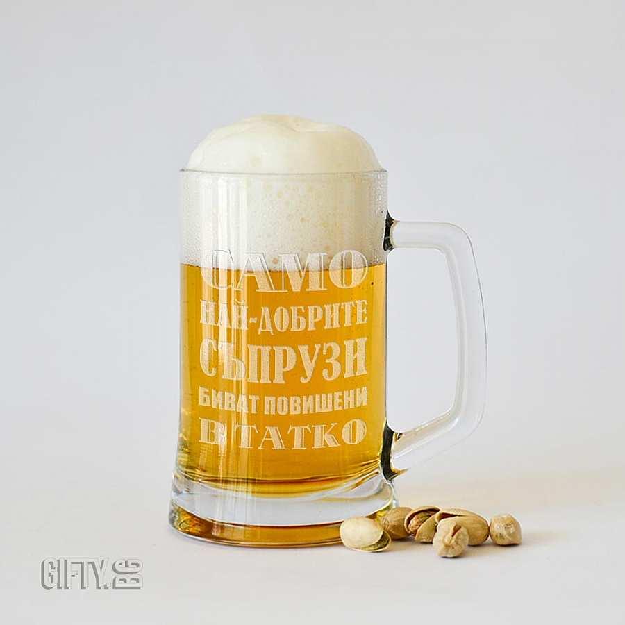 Гравирана халба за бира с надпис за татко за подарък в Gifty.BG