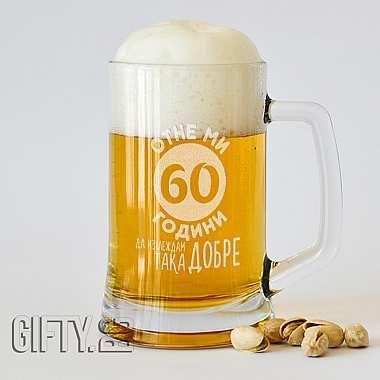 Гравирана халба за бира за юбилей