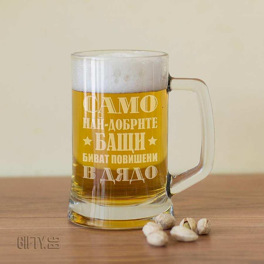 Гравирана стъклена халба за бира подарък за мъж в Gifty.BG