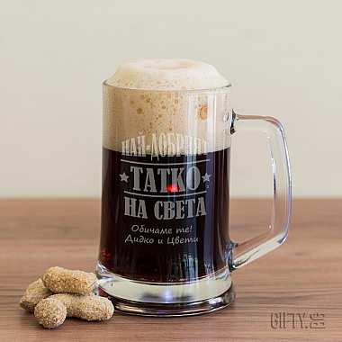 Халба за бира Най-добрият татко на света за подарък онлайн