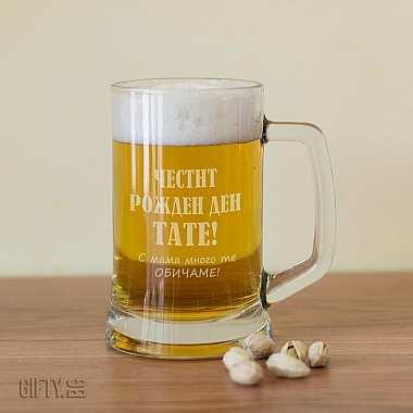Халба за бира подарък за рожден ден на мъж
