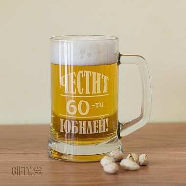 Халба за бира подарък за юбилей на мъж