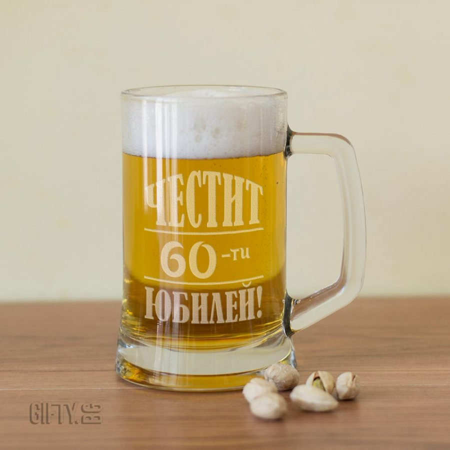 Халба за бира подарък за юбилей на мъж за подарък в Gifty.BG
