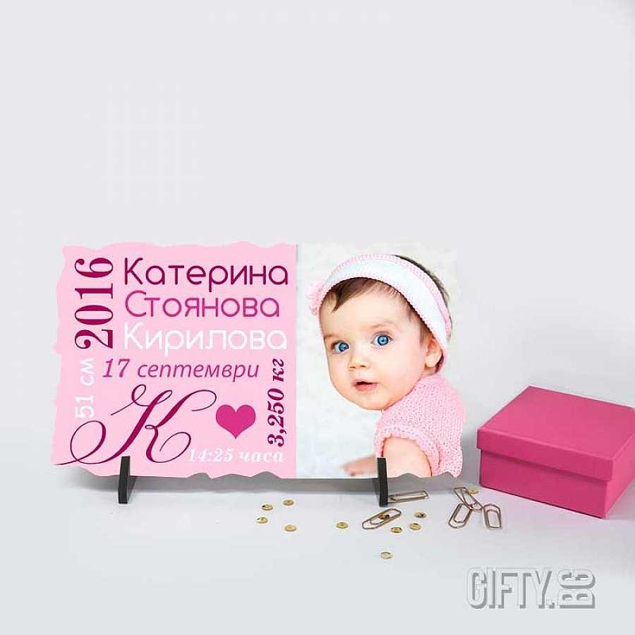 Бебешка визитка отпечатана върху фото плоча за момиче за подарък в Gifty.BG