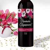 Етикети за  бутилки вино подарък за годишнина