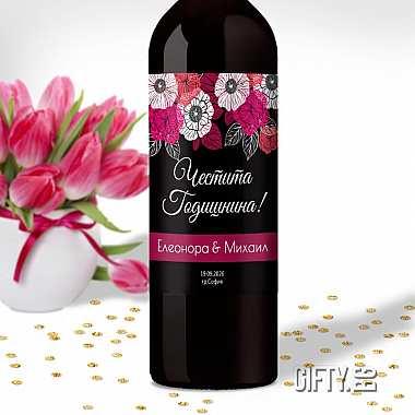 Етикети за  бутилки вино подарък за годишнина за подарък в Gifty.BG