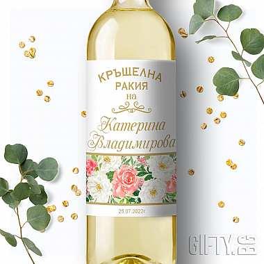Етикети за кръщелно вино и ракия
