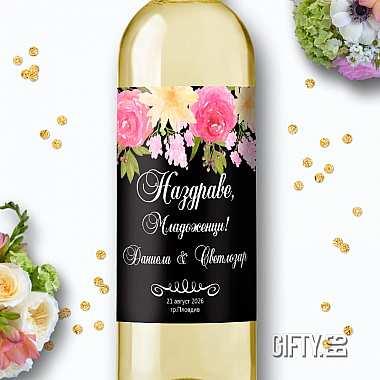 Етикети за сватбени бутилки вино