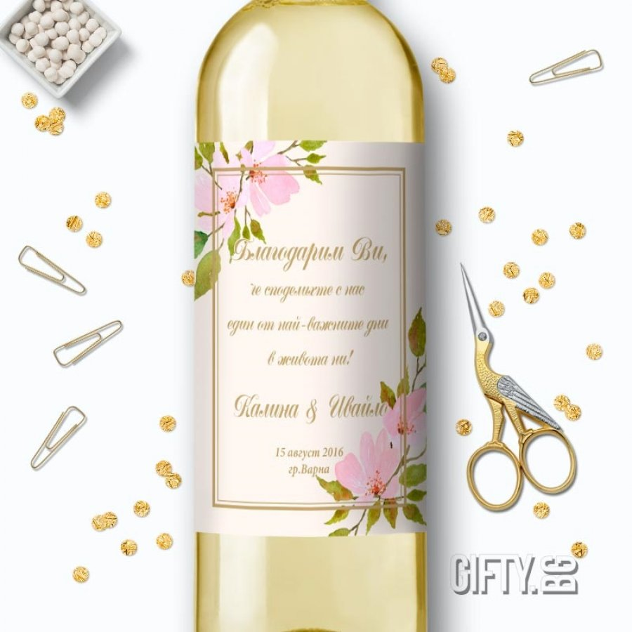 Eтикети за сватбени бутилки вино с пожелание за подарък в Gifty.BG