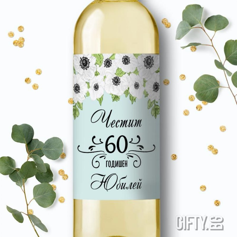 Етикети за вино за юбилей