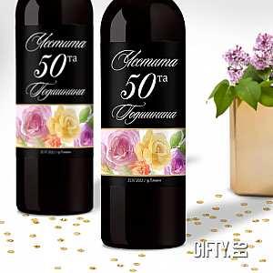 Персонализирани етикети за  бутилки вино подарък за юбилей