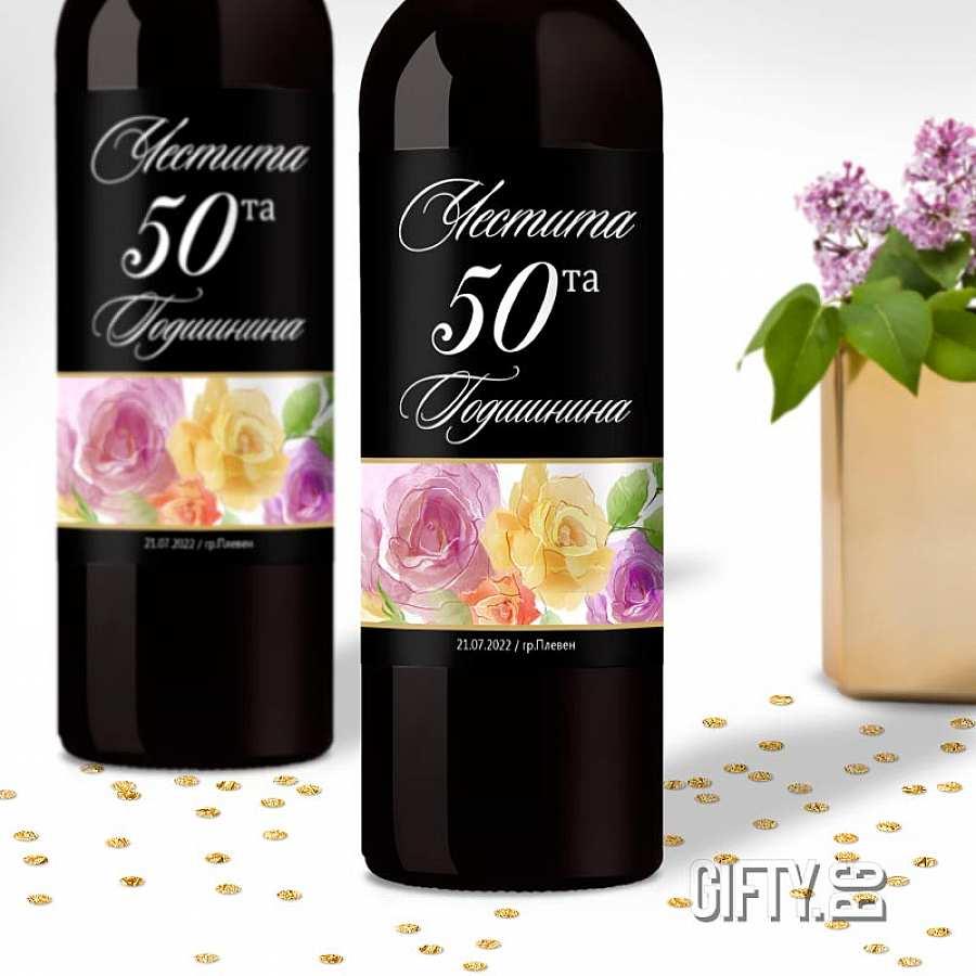 Персонализирани етикети за  бутилки вино подарък за юбилей за подарък в Gifty.BG