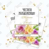 Сватбени етикети за вино с нежни рози за подарък в Gifty.BG