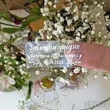 Сватбени подаръчета – Сапунени балончета по поръчка за подарък в Gifty.BG
