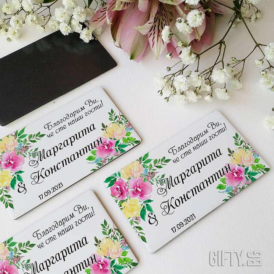 Сватбени магнити за гости с имената на младоженците, подаръчета за сватба - Gifty.bg