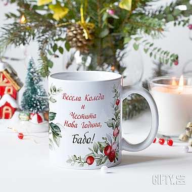 Чаша със снимка и надпис за Коледа в Gifty.BG