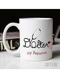Чаша оригинален подарък за лекар