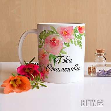 Чаша подарък за бъдеща булка с нейното име за подарък в Gifty.BG