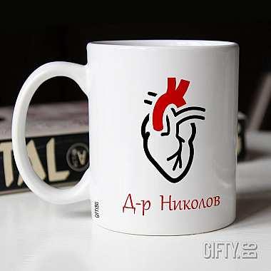 Чаша подарък на Доктор Кардиолог