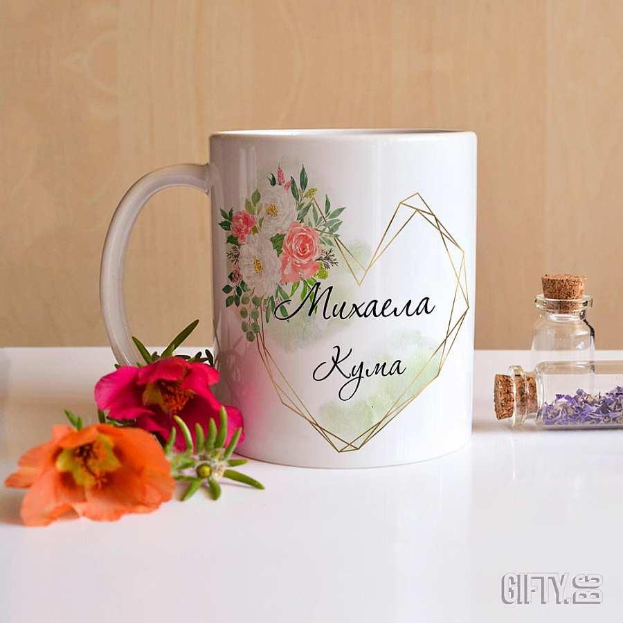 Чаша за кафе подарък в стил сватба с геометрични елементи