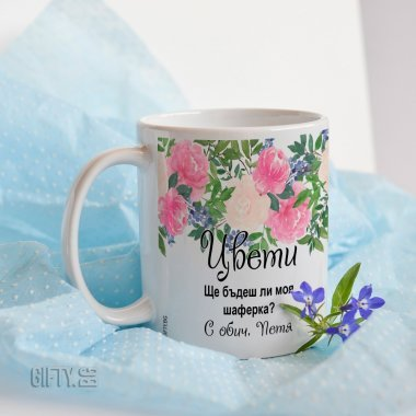Чаша за кафе като подарък за шаферки и моминско парти в Gifty.BG