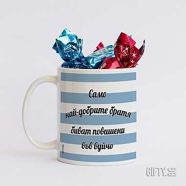 Чаша подарък за вуйчо или чичо за подарък в Gifty.BG