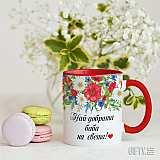 Чаша с червена дръжка за баба от Gifty.BG