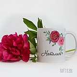 Чаша с име и надпис  подарък за шаферки