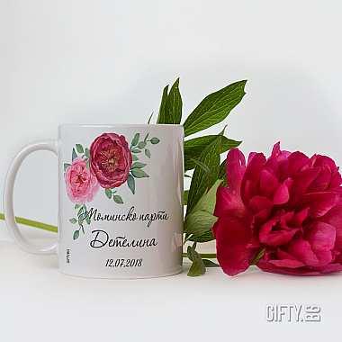 Чаши с име и надпис за моминско парти