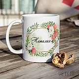 Чаша с име подарък за жена