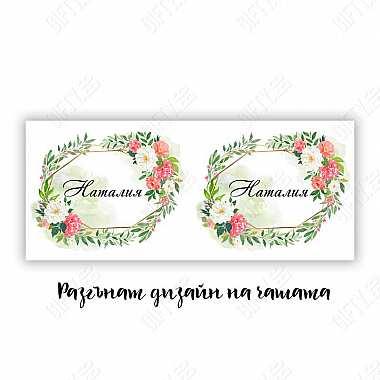 Чаша с име подарък за жена или колежка в Gifty.BG