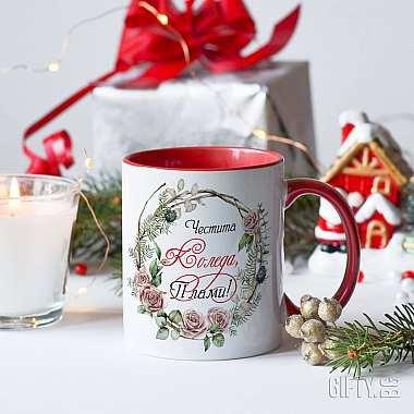 Чаша с име за Коледа