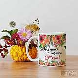 Чаша с красиви цветя и пожелание