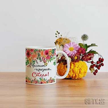 Чаша с флорален мотив и пожелание за подарък от Гифти