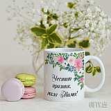 Чаша с надпис - Честит празник мамо