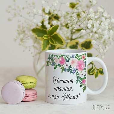 Чаша  за майка с надпис за подарък в Gifty.BG