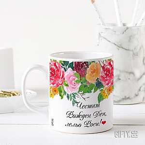 Чаша с надпис по поръчка за жена