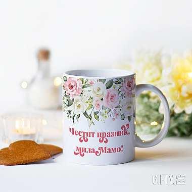 Чаша с надпис за 8 март за жена