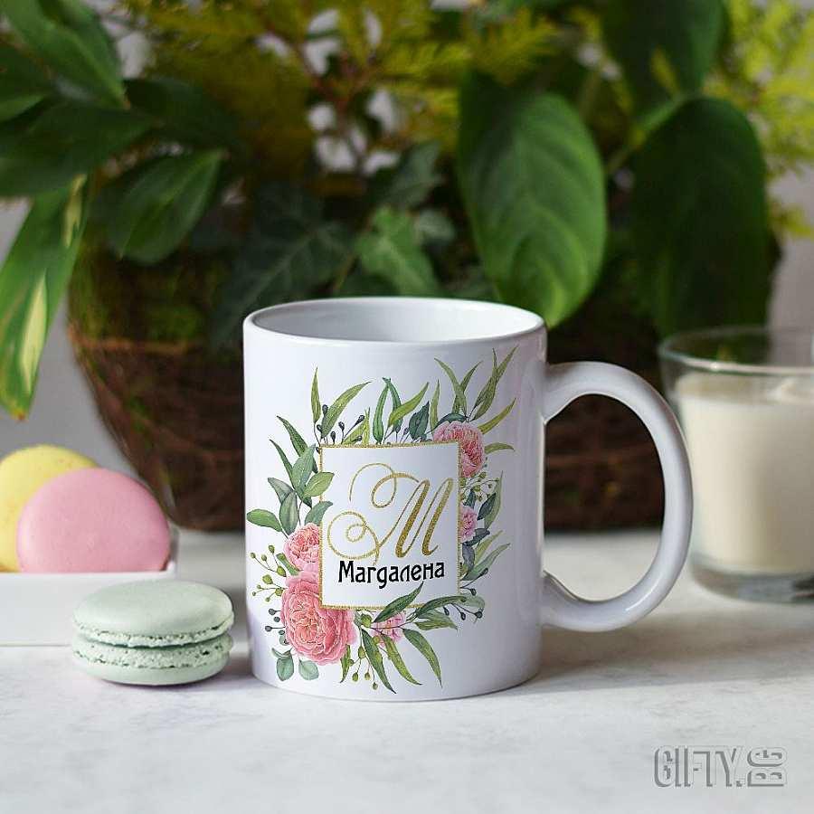 Чаша с текст и име за жена