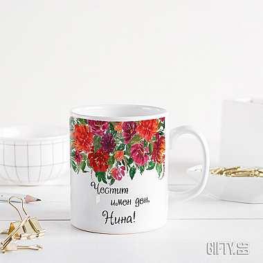 Чаша с текст за имен ден на жена