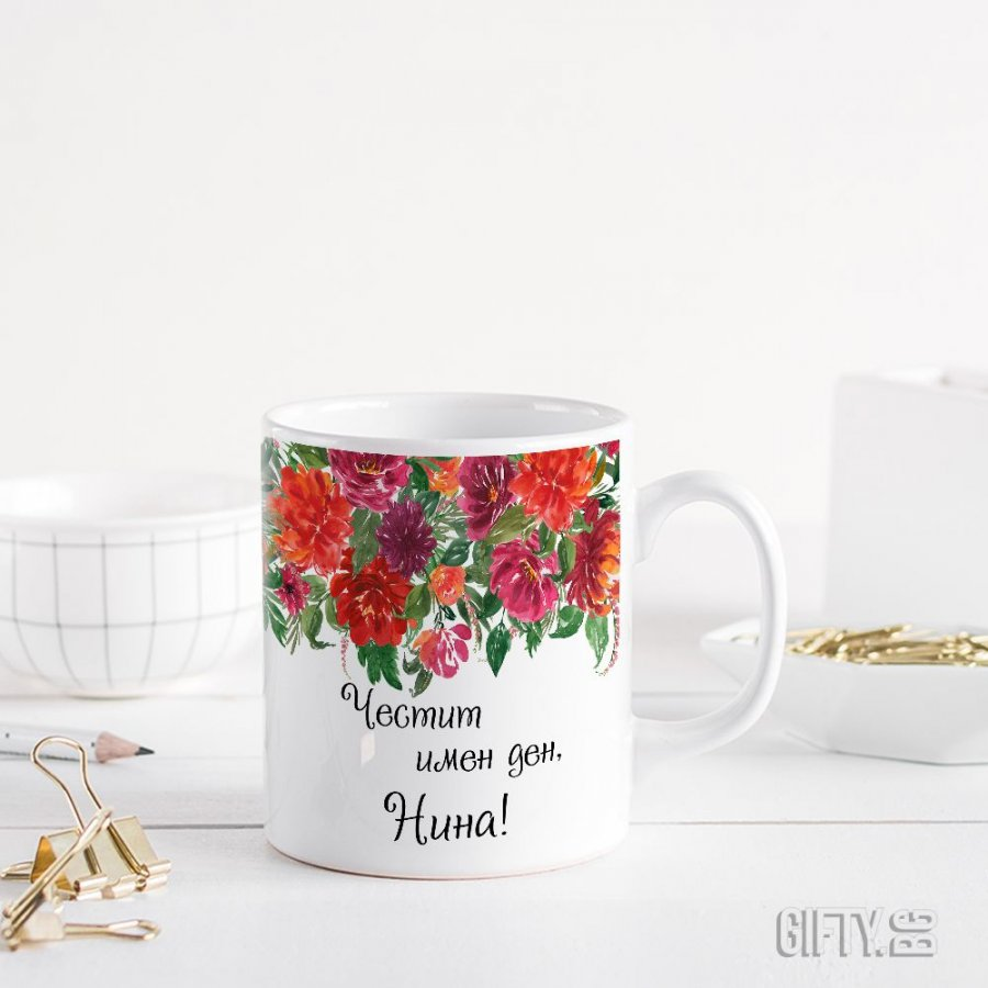 Чаша за имен ден на жена   GIFTY.BG