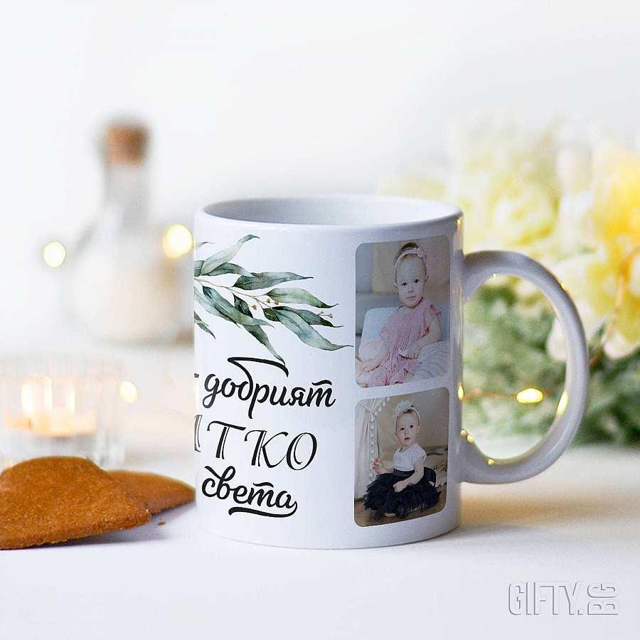 Чаша с три снимки за подарък - Gifty.BG