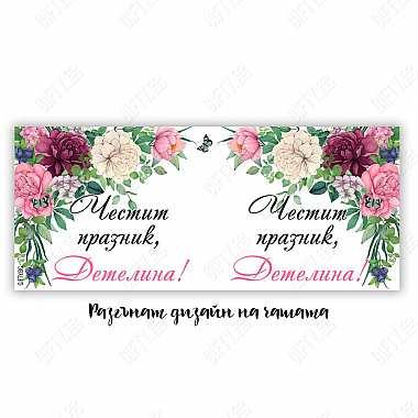 Чаша с цветя за рожден ден или имен ден за подарък в Gifty.BG