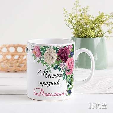 Чаша с цветя за рожден ден или имен ден