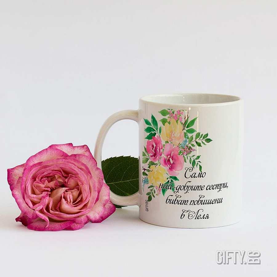 Чаша - Само най-добрите сестри, биват повишени в леля за подарък в Gifty.BG