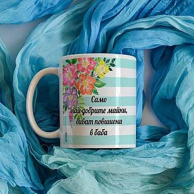 Чаша с надпис -  Най-добрата майка бива повишена в баба