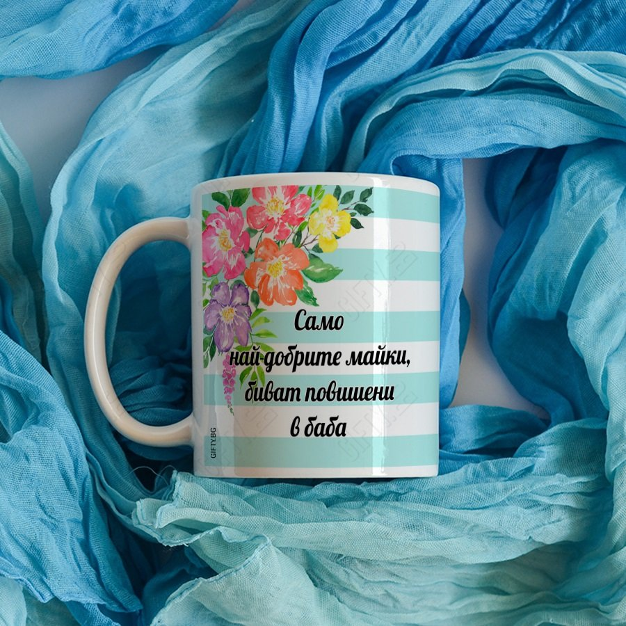 Чаша със съобщение за бъдещ татко, баба или дядо за подарък в Gifty.BG