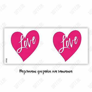 Подарък с любов за Свети Валентин чаша със сърце и текст в Gifty.BG